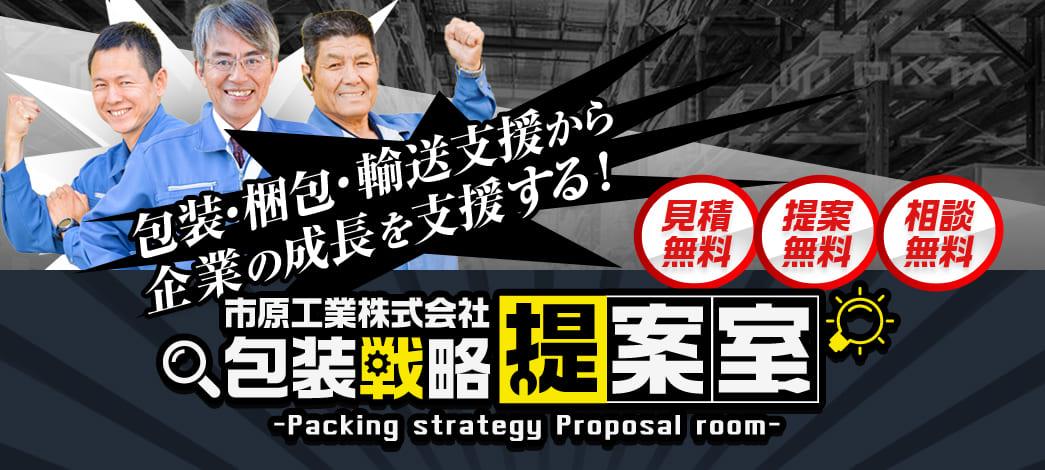 包装・梱包・輸送支援から企業の成長を支援する