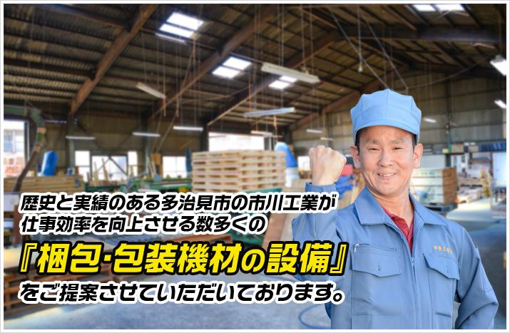 歴史と実績のある市原工業が梱包・包装機材の設備をご提案させていただきます。