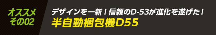 デザインを一新!信頼のD-53が進化を遂げた!半自動梱包機D55