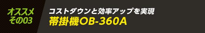 コストダウンと効率アップを実現。帯掛機OB-360A