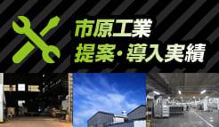 市原工業提案・導入実績